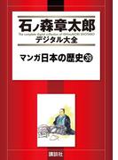 【セット限定商品】マンガ日本の歴史(39)