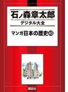 【セット限定商品】マンガ日本の歴史(40)