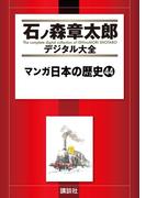 【セット限定商品】マンガ日本の歴史(44)
