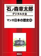 【セット限定商品】マンガ日本の歴史(45)