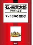 【セット限定商品】マンガ日本の歴史(50)