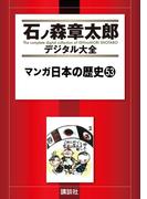 【セット限定商品】マンガ日本の歴史(53)