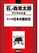 【セット限定商品】マンガ日本の歴史(54)