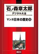 【セット限定商品】マンガ日本の歴史(55)