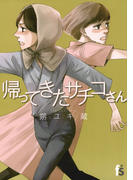 帰ってきたサチコさん(flowers コミックス)