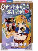 ナゾトキ姫は名探偵 9(ちゃおコミックス)