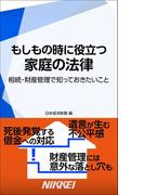 もしもの時に役立つ家庭の法律 相続・財産管理で知っておきたいこと(日経e新書)