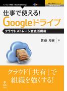 【オンデマンドブック】仕事で使える!Googleドライブ クラウドストレージ徹底活用術 (仕事で使える!シリーズ(NextPublishing))