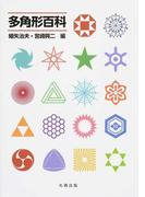 多角形百科
