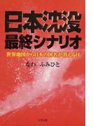 日本沈没最終シナリオ 世界地図から日本の国名が消える日