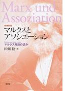 マルクスとアソシエーション マルクス再読の試み 増補新版