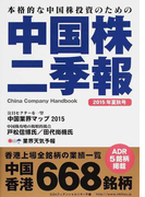 中国株二季報 本格的な中国株投資のための 2015年夏秋号
