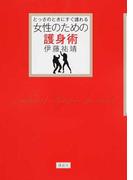 とっさのときにすぐ護れる女性のための護身術 (講談社の実用BOOK)(講談社の実用BOOK)