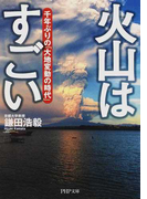 火山はすごい 千年ぶりの「大地変動の時代」 (PHP文庫)(PHP文庫)