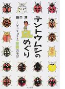 テントウムシの島めぐり ゲッチョ先生の楽園昆虫記