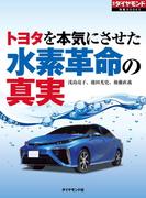 トヨタを本気にさせた 水素革命の真実(週刊ダイヤモンド 特集BOOKS)