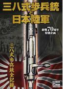 三八式歩兵銃と日本陸軍 終戦70周年特別企画 三八式歩兵銃全記録 (ホビージャパンMOOK)(ホビージャパンMOOK)