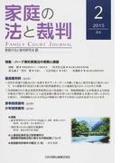 家庭の法と裁判 2(2015JUL) 特集ハーグ条約実施法の実務と課題