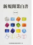 新規開業白書 2015年版