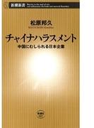 チャイナハラスメント―中国にむしられる日本企業―(新潮新書)(新潮新書)