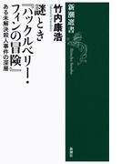 謎とき『ハックルベリー・フィンの冒険』―ある未解決殺人事件の深層―(新潮選書)(新潮選書)