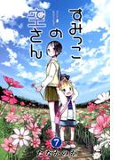 すみっこの空さん(7)(BLADE COMICS(ブレイドコミックス))