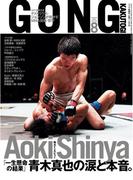 ゴング格闘技 2015年8月号