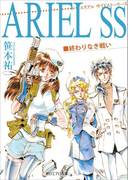 ARIEL SS 終わりなき戦い(朝日エアロ文庫)