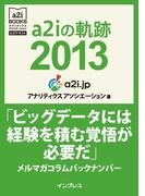a2iの軌跡2013「ビッグデータには経験を積む覚悟が必要だ」メルマガコラムバックナンバー(アナリティクスアソシエーション公式テキスト)