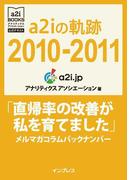 a2iの軌跡2010-2011「直帰率の改善が私を育てました」メルマガコラムバックナンバー(アナリティクスアソシエーション公式テキスト)