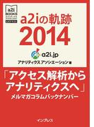 a2iの軌跡2014「アクセス解析からアナリティクスへ」メルマガコラムバックナンバー(アナリティクスアソシエーション公式テキスト)