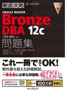 徹底攻略ORACLE MASTER Bronze DBA 12c問題集[1Z0-065]対応(徹底攻略)