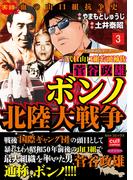 三代目山口組若頭補佐菅谷政雄 ボンノ北陸大戦争 3(実録極道抗争シリーズ)