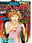 【雑誌版】嫁と姑デラックス2014年10月号(嫁と姑デラックス)