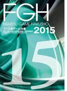 ファミ通ゲーム白書2015(ビジネスファミ通)