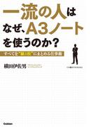 一流の人は、なぜA3ノートを使うのか?(仕事の教科書BOOKS)