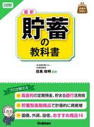 図解 最新 貯蓄の教科書(お金のきほん)