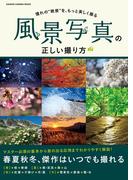 【期間限定価格】風景写真の正しい撮り方(Gakken camera mook)