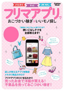 フリマアプリでおこづかい稼ぎ&いいモノ探し(学研MOOK)