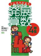 マンガでわかる小学生の発展算数(4)4年生