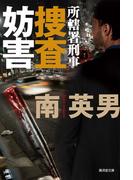 捜査妨害 所轄署刑事(ハード・サスペンス)