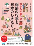 おうちで楽しむ 季節の行事と日本のしきたり