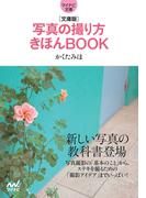 マイナビ文庫 写真の撮り方きほんBOOK