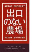 出口のない農場 (HAYAKAWA POCKET MYSTERY BOOKS)(ハヤカワ・ポケット・ミステリ・ブックス)