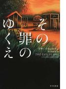 その罪のゆくえ (ハヤカワ・ミステリ文庫)(ハヤカワ・ミステリ文庫)