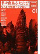 多々良島ふたたび ウルトラ怪獣アンソロジー (TSUBURAYA×HAYAKAWA UNIVERSE)