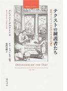テクストの擁護者たち 近代ヨーロッパにおける人文学の誕生 (bibliotheca hermetica叢書)