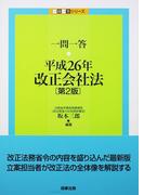 一問一答・平成26年改正会社法 第2版 (一問一答シリーズ)