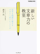 新しい文章力の教室 苦手を得意に変えるナタリー式トレーニング (できるビジネス)