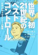 マンガでわかる世界初21世紀のペストコントロール 日本一のサクセスドリーム物語